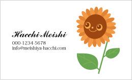 花のデザイン名刺 PL-156A(パッチリひまわり)