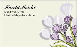 花のデザイン名刺 PL-163A(薄紫のかわいい花)