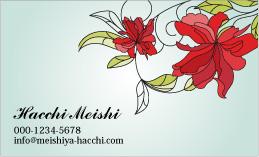 花のデザイン名刺 PL-164A(赤い花びらいっぱいの花)