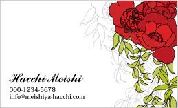 花のデザイン名刺 PL-165A(乙女の赤い花)