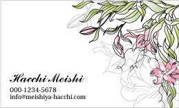 花のデザイン名刺 PL-166A(かわいいピンクの花)
