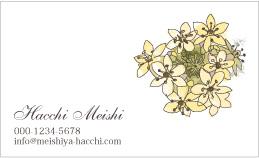 花のデザイン名刺 PL-172A(かわいい黄色の花)