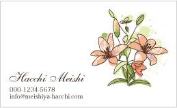 花のデザイン名刺 PL-173A(暖かい百合)