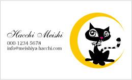 かわいい名刺 MO-002B(月と黒猫2)