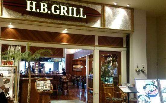 江東区豊洲(豊洲):H.B.GRILL ららぽーと豊洲店