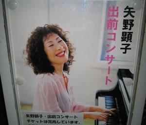 矢野顕子ポスター