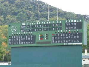 円山球場スコア