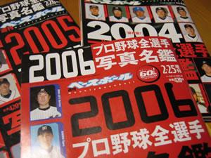 選手名鑑2006