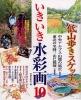 ikiiki_10