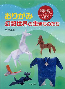 折り紙幻想世界