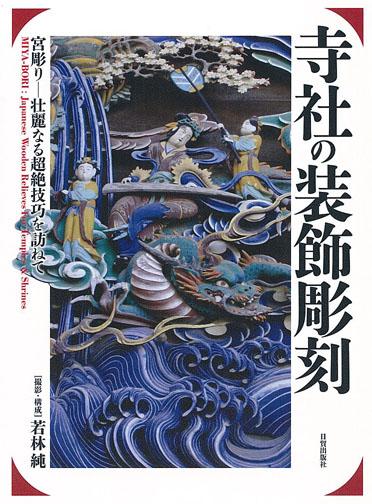 寺社の装飾彫刻
