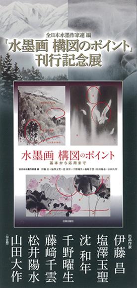 『水墨画 構図のポイント』刊行記念展
