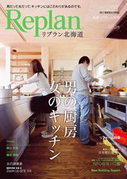 リプラン北海道vol91