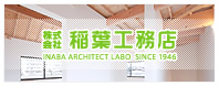 福岡の建築家とつくる家「稲葉工務店」