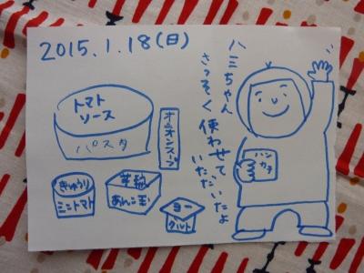 2015.1.18 memo