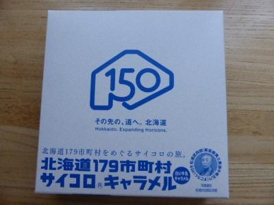 北海道開拓150年記念のサイコロキャラメル