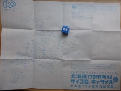 裏面は北海道地図