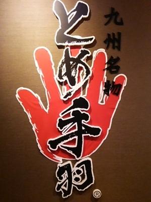 九州名物 とめ手羽