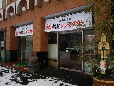 松尾ジンギスカン本店
