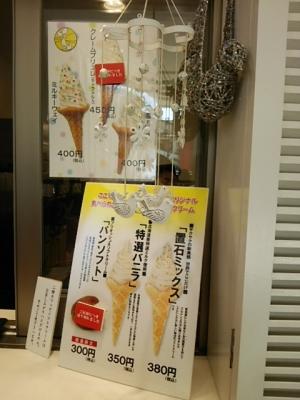 鳩サブレのお店でソフトクリーム