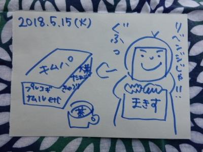 2018.5.15 memo