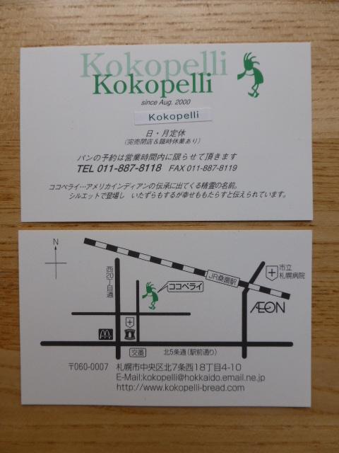Kokopelli 店舗情報