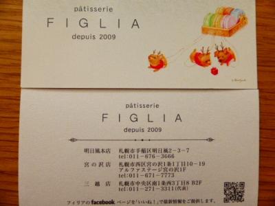 Patisserie FIGLIA 店舗情報
