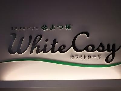 ミルク&パフェよつ葉ホワイトコージ