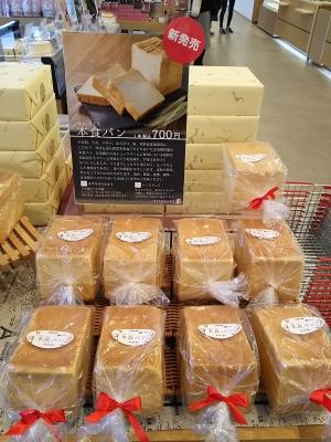 パンも売っていた(゚д゚)!