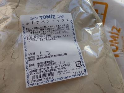 富澤商店 ふすまパンミックス