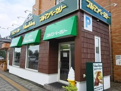 札幌市西区西町:Pullman Bakery