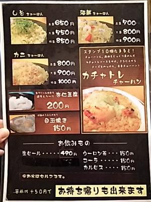 炒飯屋えんがる メニュー1