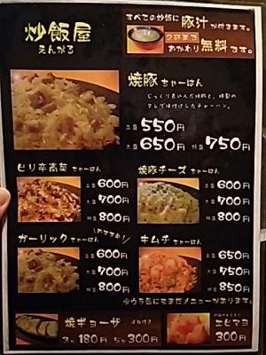 炒飯屋えんがる メニュー2