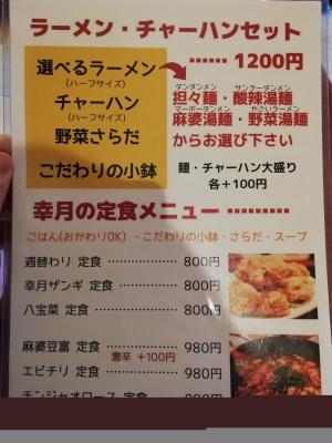中国旬菜房 幸月 メニュー1