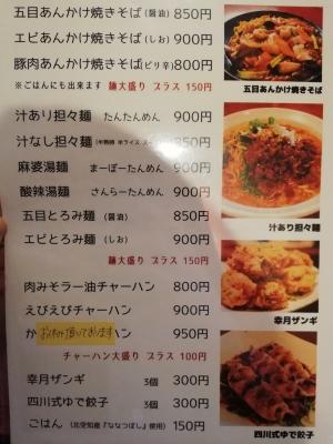 中国旬菜房 幸月 メニュー2