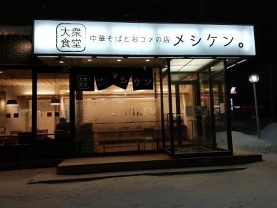 大衆食堂 中華そばとおコメの店 メシケン。