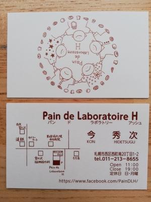 Pain de Laboratoire  H 店舗情報