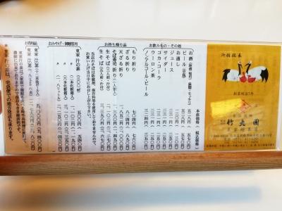 竹老園メニュー2