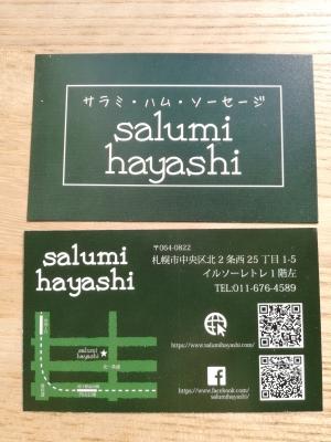 サラミハヤシ店舗情報