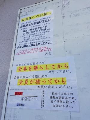 入店ルール