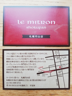 Le mitron 札幌円山店舗情報