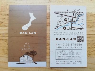 DAN-LAN 店舗情報