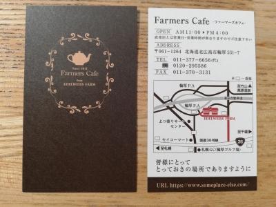 ファーマーズカフェ店舗
