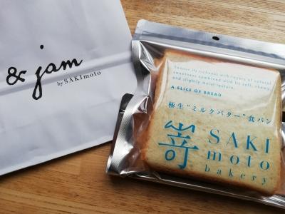 極生ミルクバター食パンスライス 300円