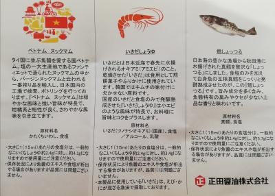 魚醤の試供品なの