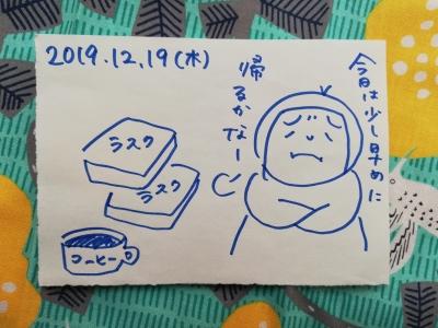 2019.12.19 memo