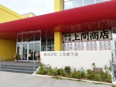 上間菓子店
