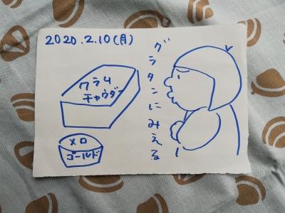 2020.2.10 memo