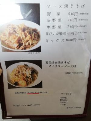 中華 龍 メニュー2