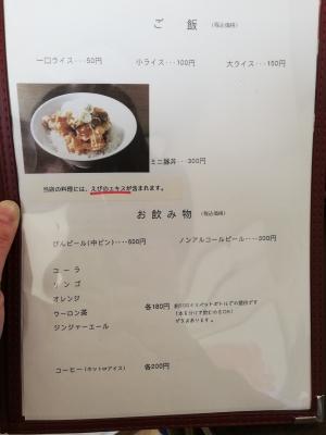 中華 龍 メニュー3